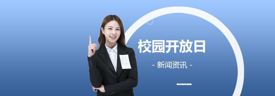 上海常青藤国际学校校园开放日流程安排