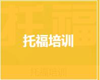 广州新洲际语言培训中心