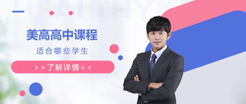 哪些学生适合读上海美高国际课程学校
