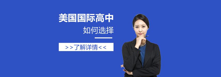 如何为孩子选择一家靠谱的上海美国国际高中