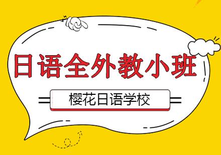 北京樱花国际日语