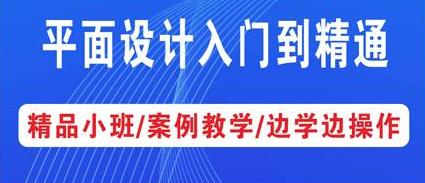 东莞东城区学平面设计多少钱