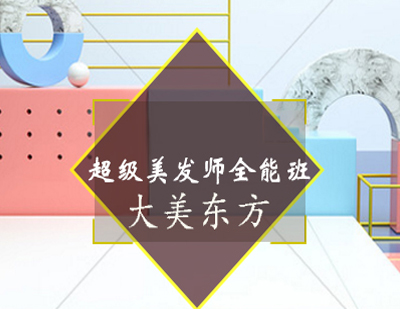 北京大美东方