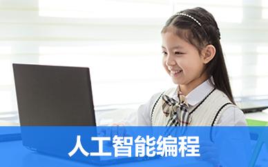 常州童程童美人工智能编程培训班