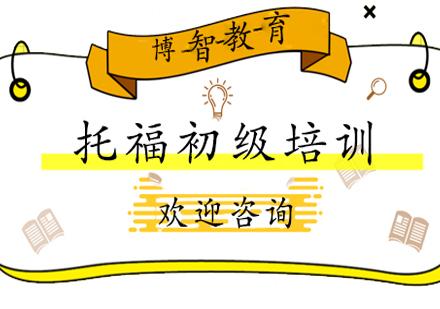 北京博智教育