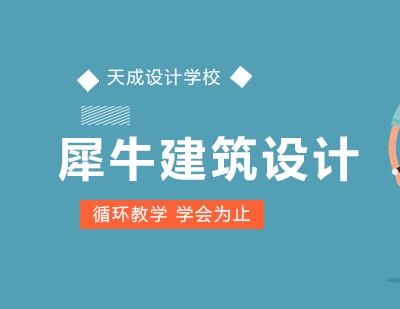 北京天成设计