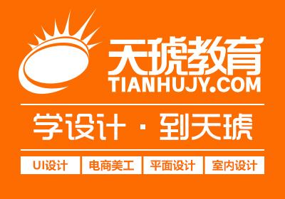 广州天琥电脑设计培训学校