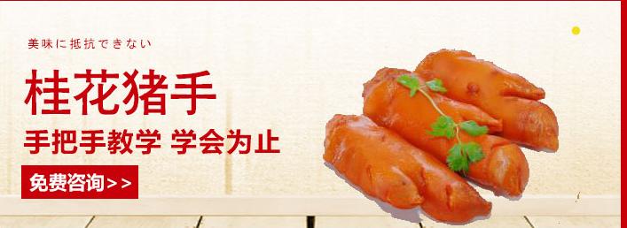 杭州食尚香正宗桂花猪手培训