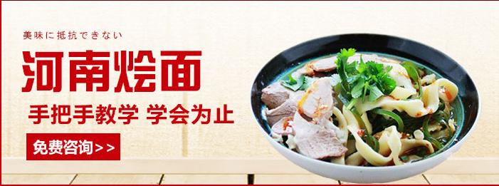 杭州食尚香河南烩面培训