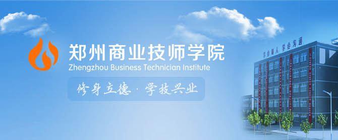 郑州商业技师学院淘宝订单班
