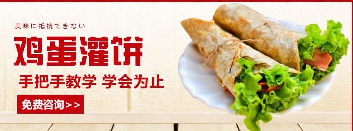 杭州食尚香鸡蛋灌饼培训