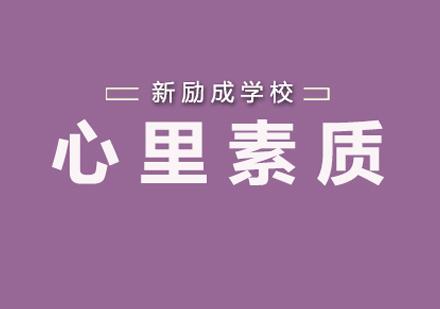 北京新励成学校