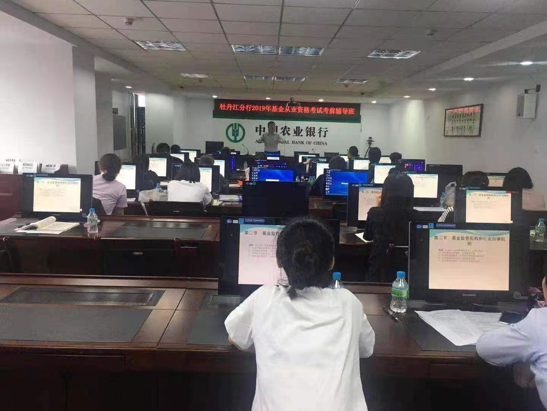 广州天河区期货从业资格证培训