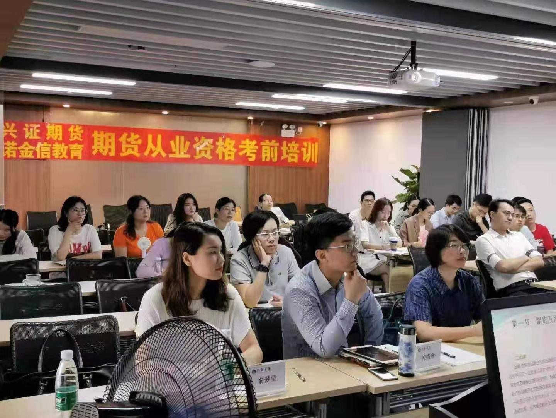 广州天河区期货考试培训