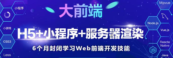 东莞Web专业十大培训学校排名