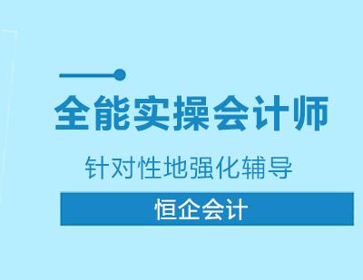 北京恒企会计
