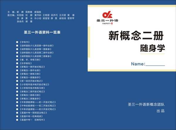 郑州圣三一经开区小学英语培训班哪个好