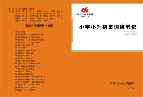 郑州圣三一郑东新区小学英语补习机构哪个好