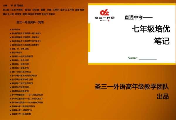 郑州圣三一经开区小学英语补习机构哪个好