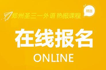 郑州圣三一金水区小学高年级英语学习班圣三一有几个分校