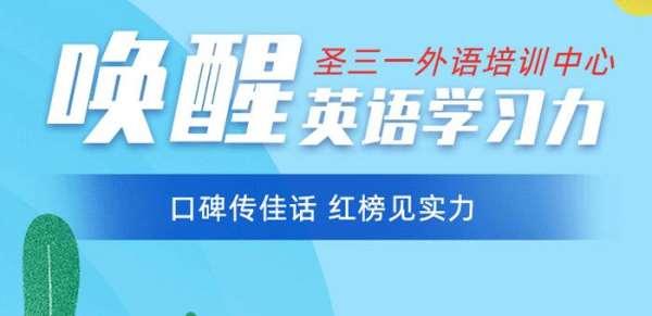郑州圣三一二七区小升初英语补习机构哪个好