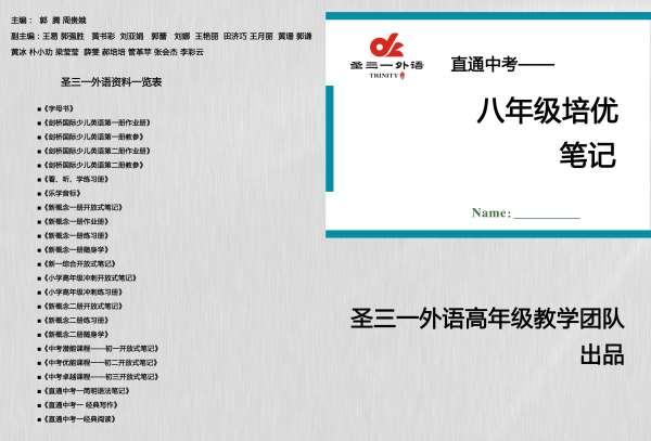 郑州圣三一中原区儿童英语学习班哪个好
