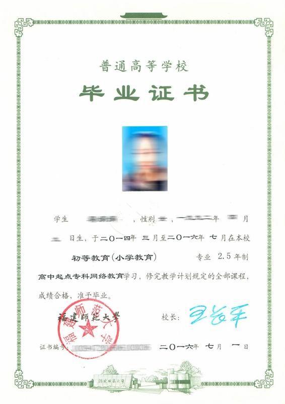 福建成人学历提升函授咨询报名中心