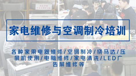 东莞凭良职业培训学校