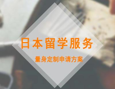 北京和风留学