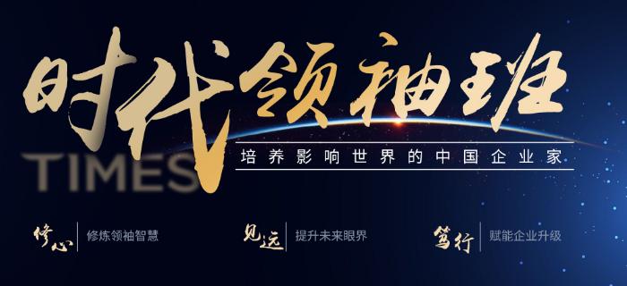 广州时代华商商学院