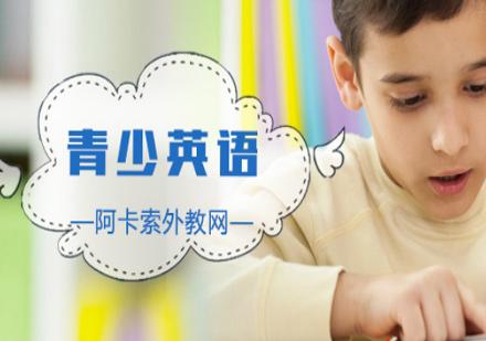 北京阿卡索英语