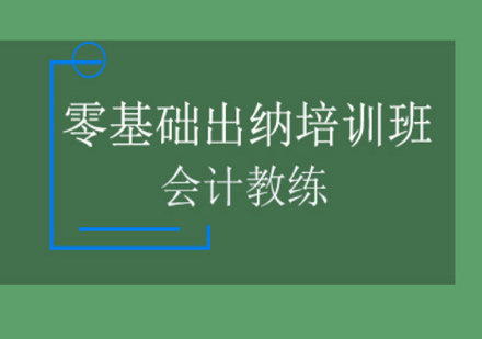 北京会计教练