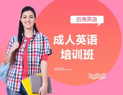 北京百弗英语