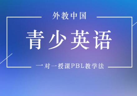外教中国北京校区