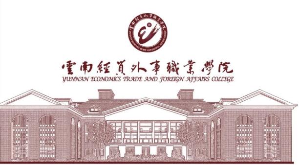 2021年云南经贸外事职业学院欢迎你!