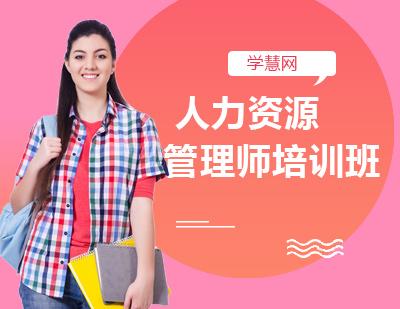 北京学慧网