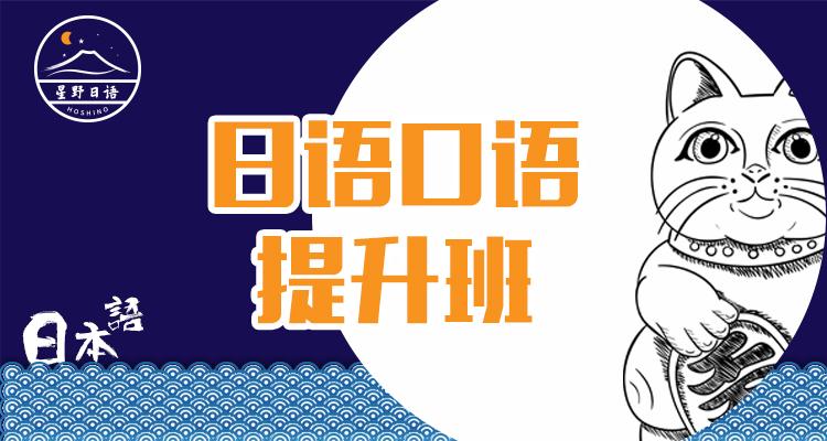 星野日语日本留学