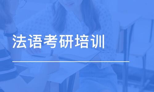 青岛欧风小语种培训学校
