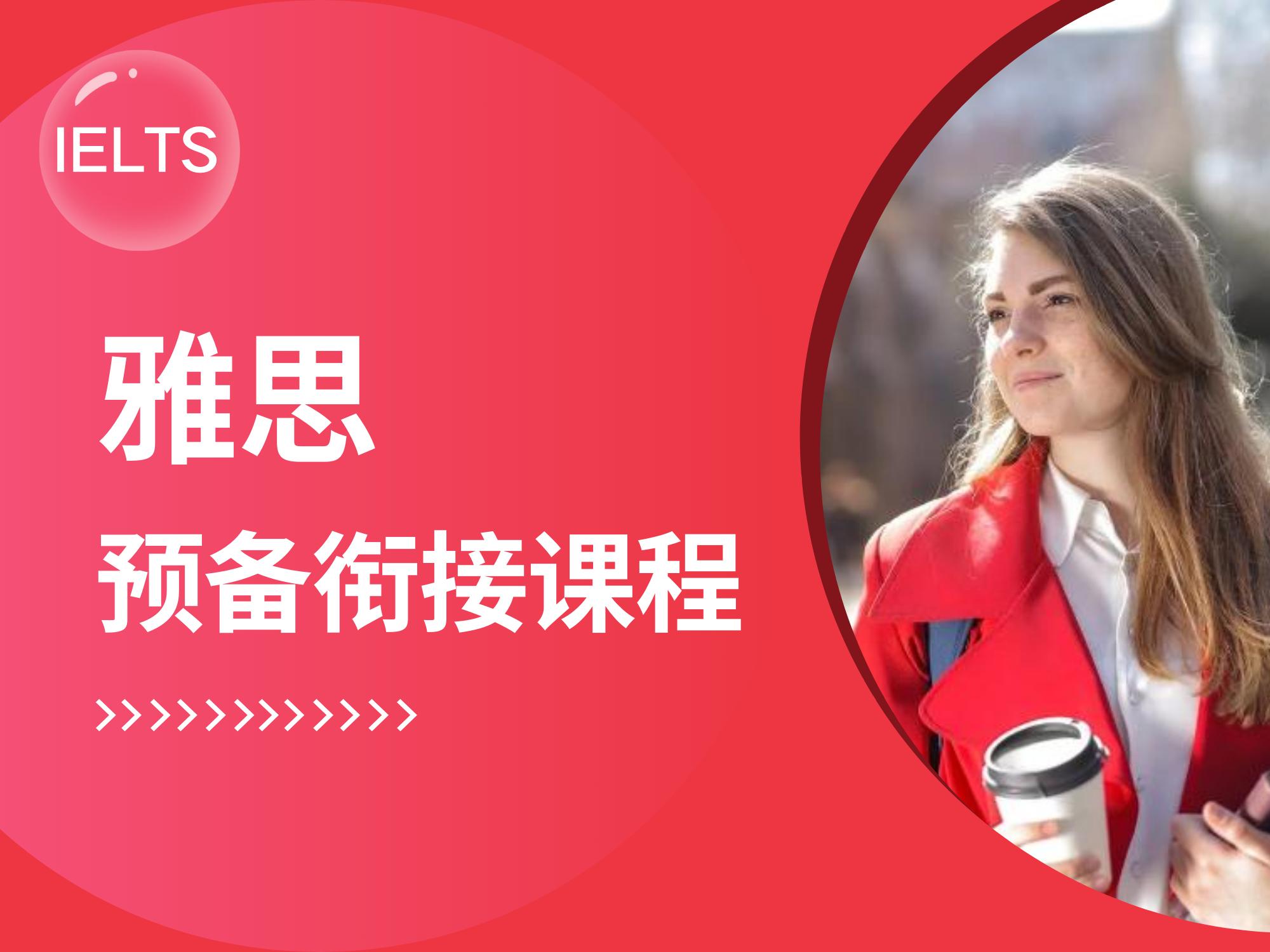 青岛暑假雅思预备课程(3级)正在报名中