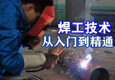 汕头电工焊工种作业培训中心