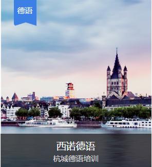 杭州西诺教育下沙分校