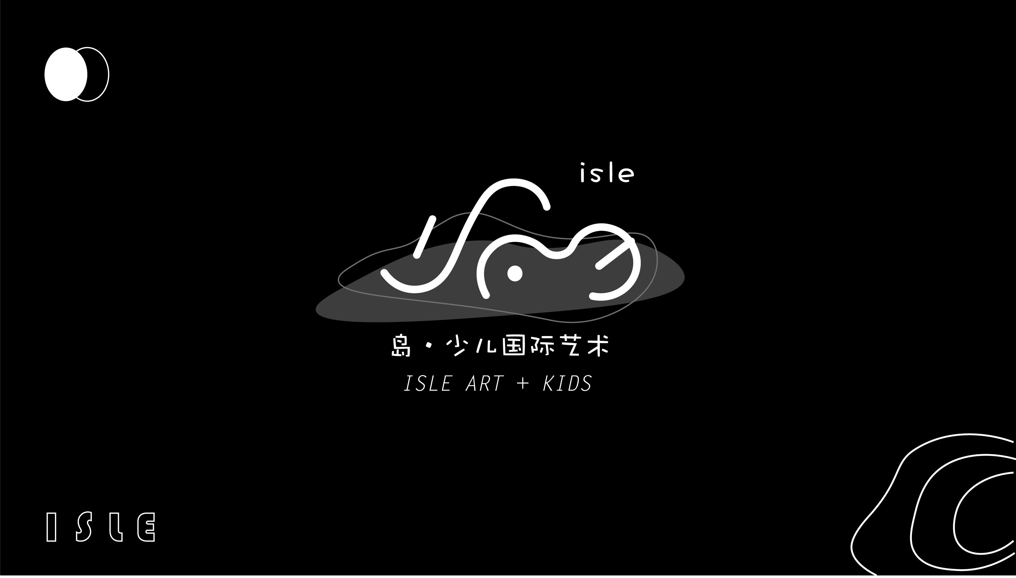 岛▪国际艺术教育