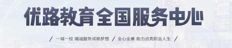 濮阳环评师培训选择优路教育